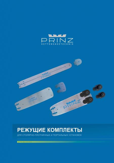 Пильные шины и направляющие PRINZ™