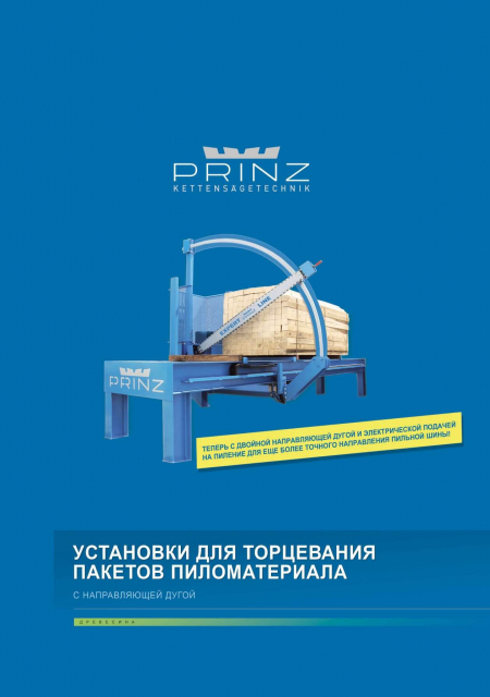 Установки для торцевания PRINZ™