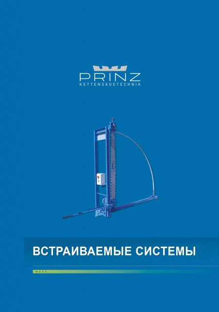 Встраиваемые пильные блоки PRINZ™